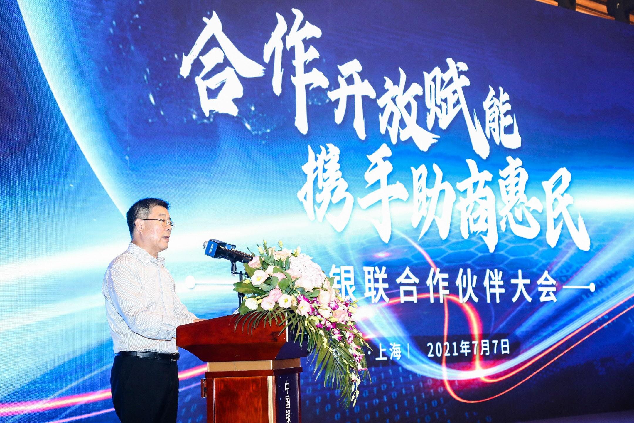 2021年银联合作伙伴大会召开